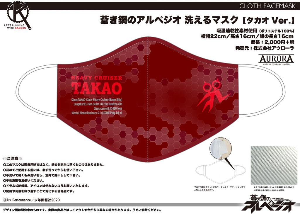 画像:蒼き鋼のアルペジオ 洗えるマスク【タカオ Ver.】