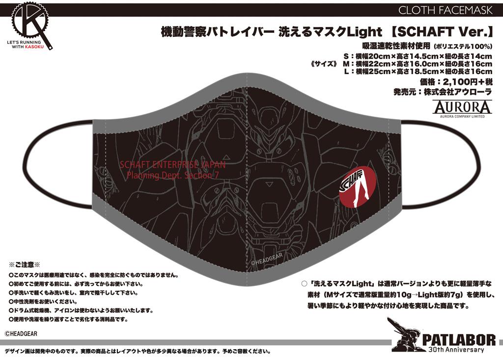 画像:機動警察パトレイバー 洗えるマスクLight【SCHAFT Ver.】