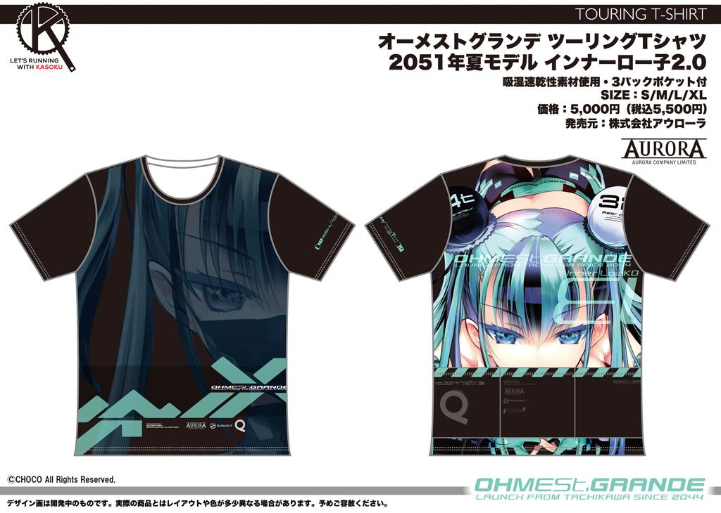画像:オーメストグランデ ツーリングTシャツ 2051年夏モデル インナーロー子2.0