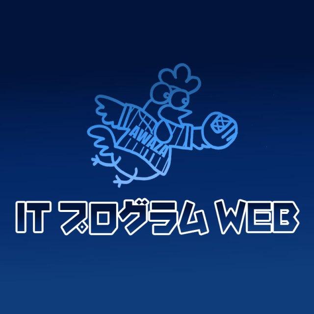 WEBやプログラムで困った時に思い出す用のコンテンツ