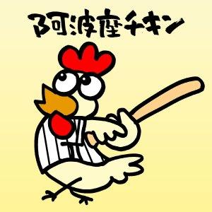 阿波座チキン