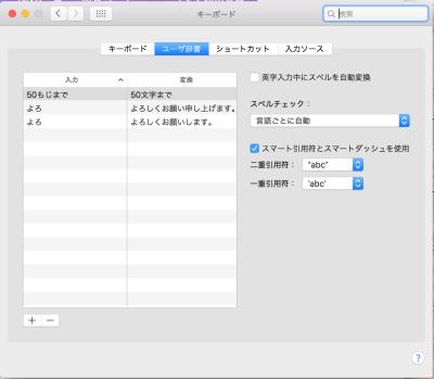 Macで英字入力したときに自動修正されるのを切る