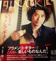 沖仁スタイルのフラメンコギター