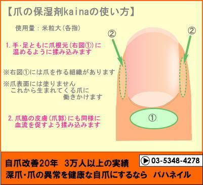 kainaで自爪改善