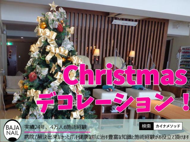 クリスマスデコレーション2018