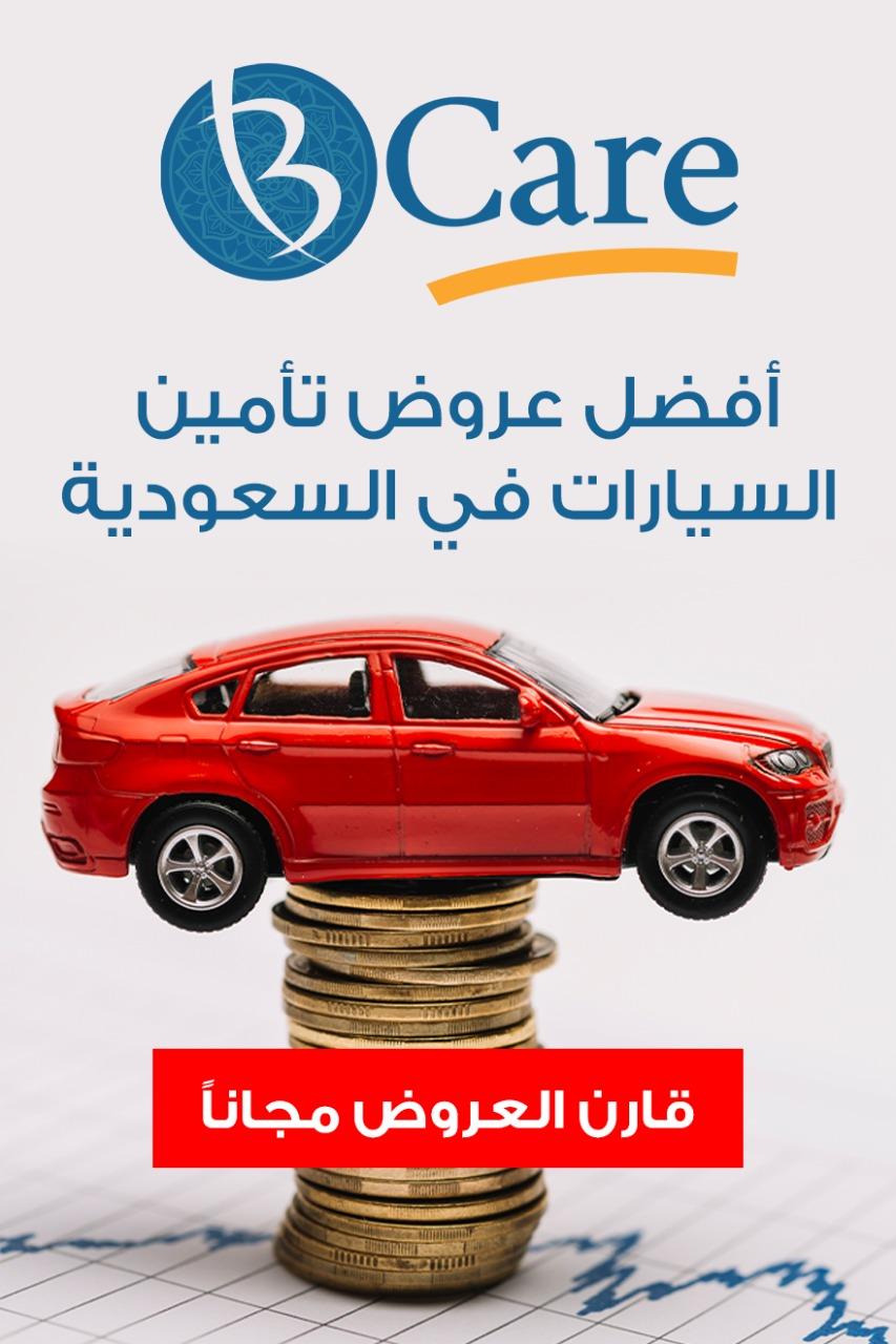 تحميل وثيقة التأمين