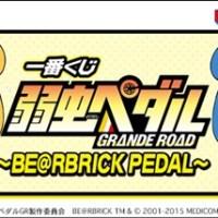 一番くじ 弱虫ペダル GRANDE ROAD ~BE@RBRICK PEDAL~ (ベアブリック くじ) [情報]