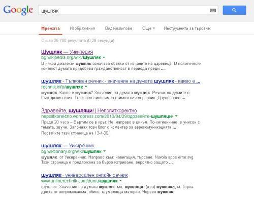 shushlyak-google.bg-screenshot