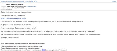 Илиана Раева - агитационен имейл