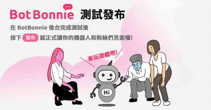 發布聊天機器人