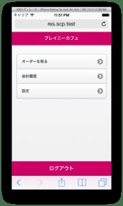 スクリーンショット 2013-11-22 23.51.33