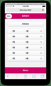 スクリーンショット 2013-11-25 16.53.09