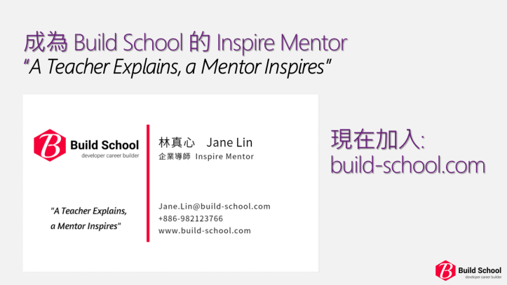 buildschool_inspirementor_201701