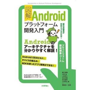 zukai_android_platform