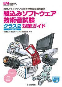 【ETEC】組込みソフトウェア技術者試験 クラス2 対策ガイドが電子出版としてリリースされました。