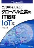 【IoT検定】IoT検定レベル1プロフェッショナル・コーディネータ試験始まりました!