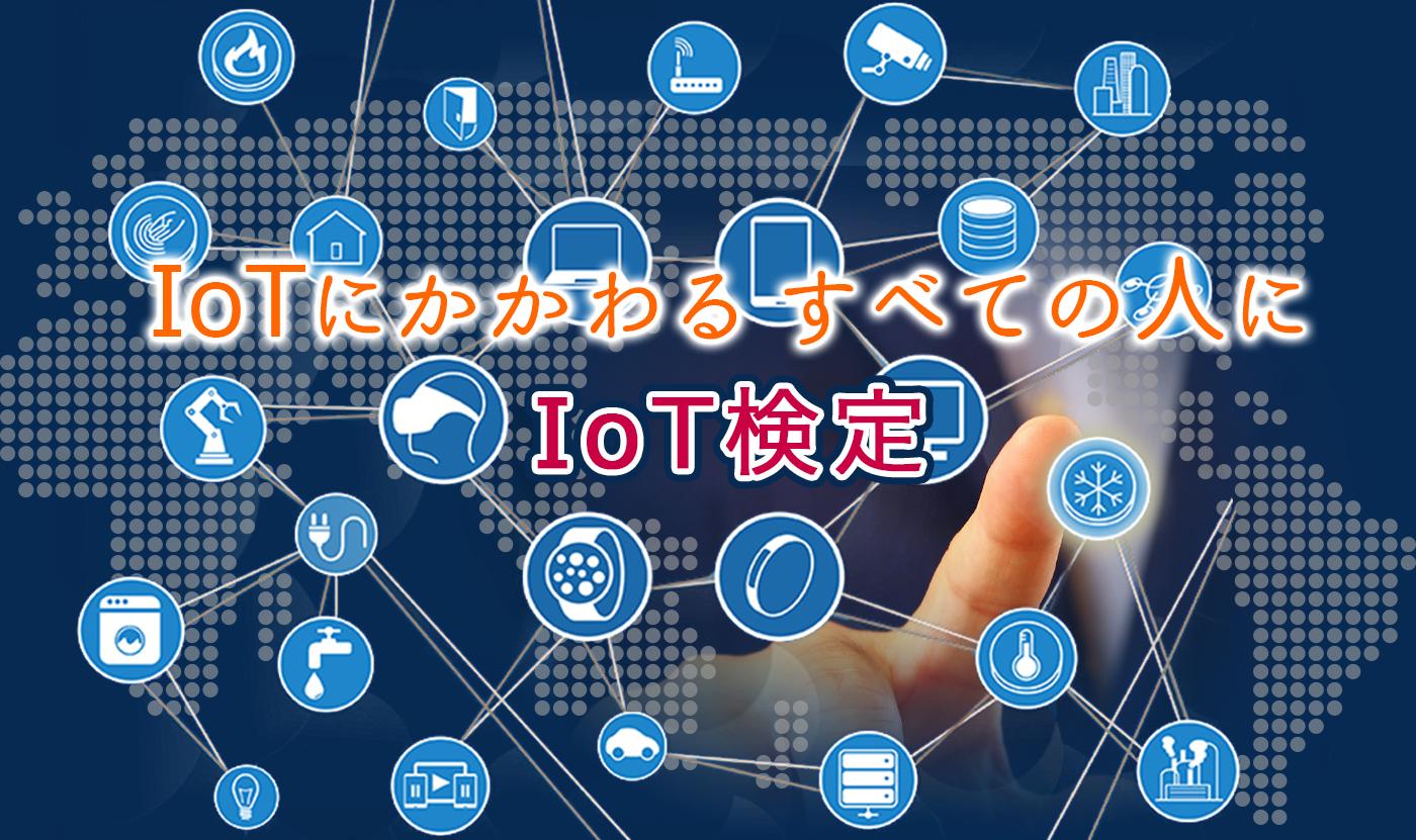 IoTにかかわるすべての人に、IoT検定