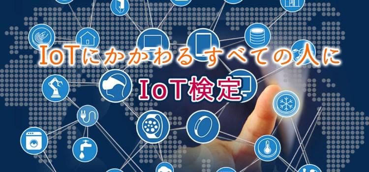 【書籍情報】IoTの全てを網羅した決定版「IoTの教科書」IoT検定にもこれ1冊!