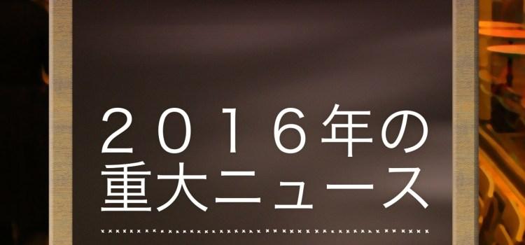 2016年の重大ニュース、10周年を迎えた今年の活動を紹介します。