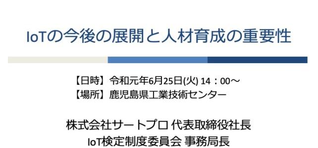 【講演報告】鹿児島県IoT推進ラボ「令和元年度第1回ものづくりIoT研究会」に登壇しました。