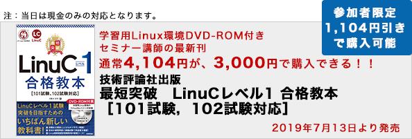 【イベント】『LinuC(リナック)レベル1 技術解説無料セミナー』@東京 9/1(日)開催のお知らせ
