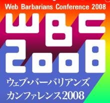 wbc2008