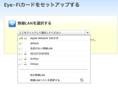 無線LANスポットの一覧