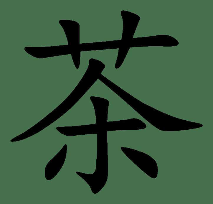 "Tee sümbol, hieroglüüf ""cha"", hiina keeles."