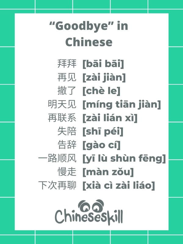 goodbye in Chinese