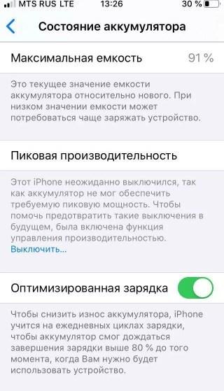 iOS 13 аккумулятор новая опция