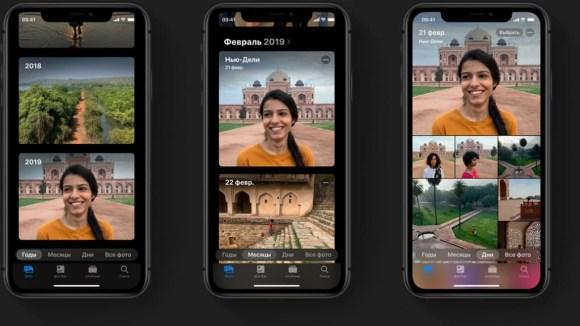 iOS 13 бновленная программа Фото