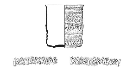"""Sketch of the inscription in Greek with the words """"KATAXAIPE KAI EYΦPAINOY"""" (Rejoice and be merry)"""