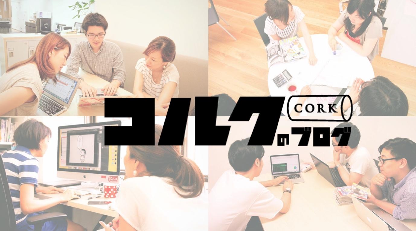 cork_blog_l