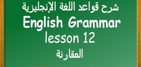 كورسات انجليزى ولغات من كورسييز .كوم تعلم اللغة الانجليزية الدرس (12) درجات المقارنة Comparative Degree – English Grammar
