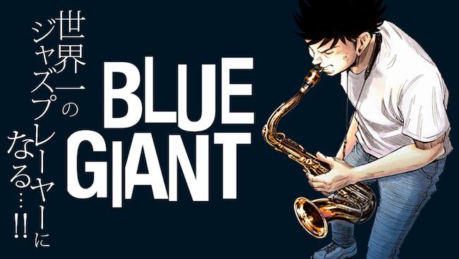 20141203_bluegiant_001