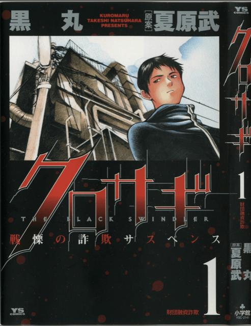 201511-kurosagi-001