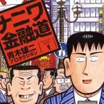 よぉ〜く考えよぉお金は大事だよ!ナニワ金融道の作者 青木雄二に学ぶ「お金」に関連する書籍