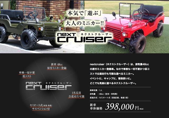201607-next_cruiser_02