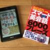 英語の勉強を始めよう!と思ったがリハビリが必要なので英語への接触時間を増やす!