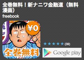 Naniwa_googleplay