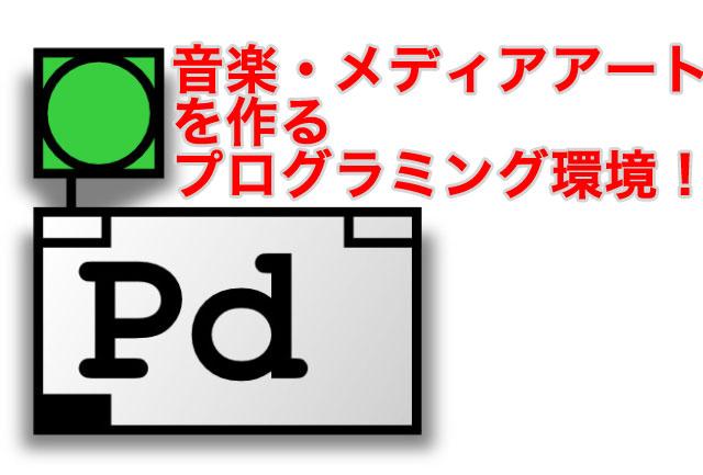 for_puredata