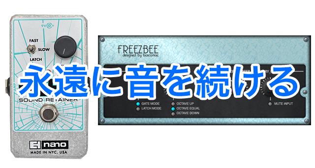 freeze_bee