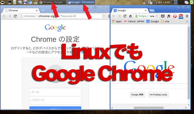 linux_chrome_20150808-000