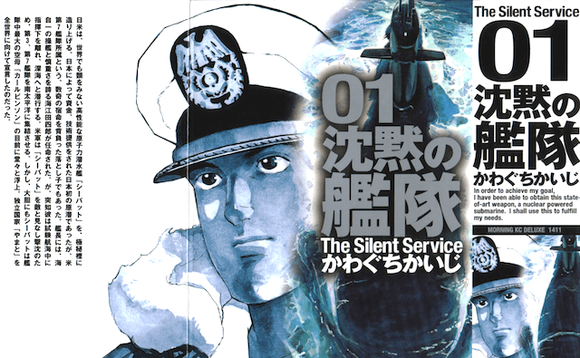 silent-service