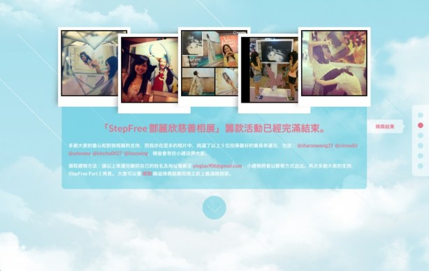 Stephy StepFree Instagram Campaign website
