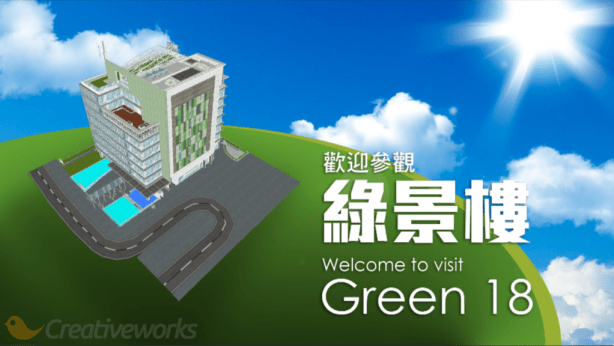 Hong Kong Science Park Green 18 introduction