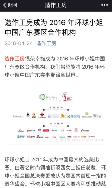 Creativeworks WeChat Public Account Post