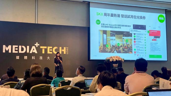 MarTech媒體科技大會