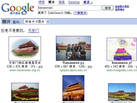 Tiananmen, vu par le Google chinois...