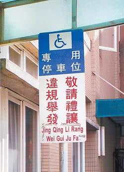 交通告示牌竟將中文內容音譯成英文